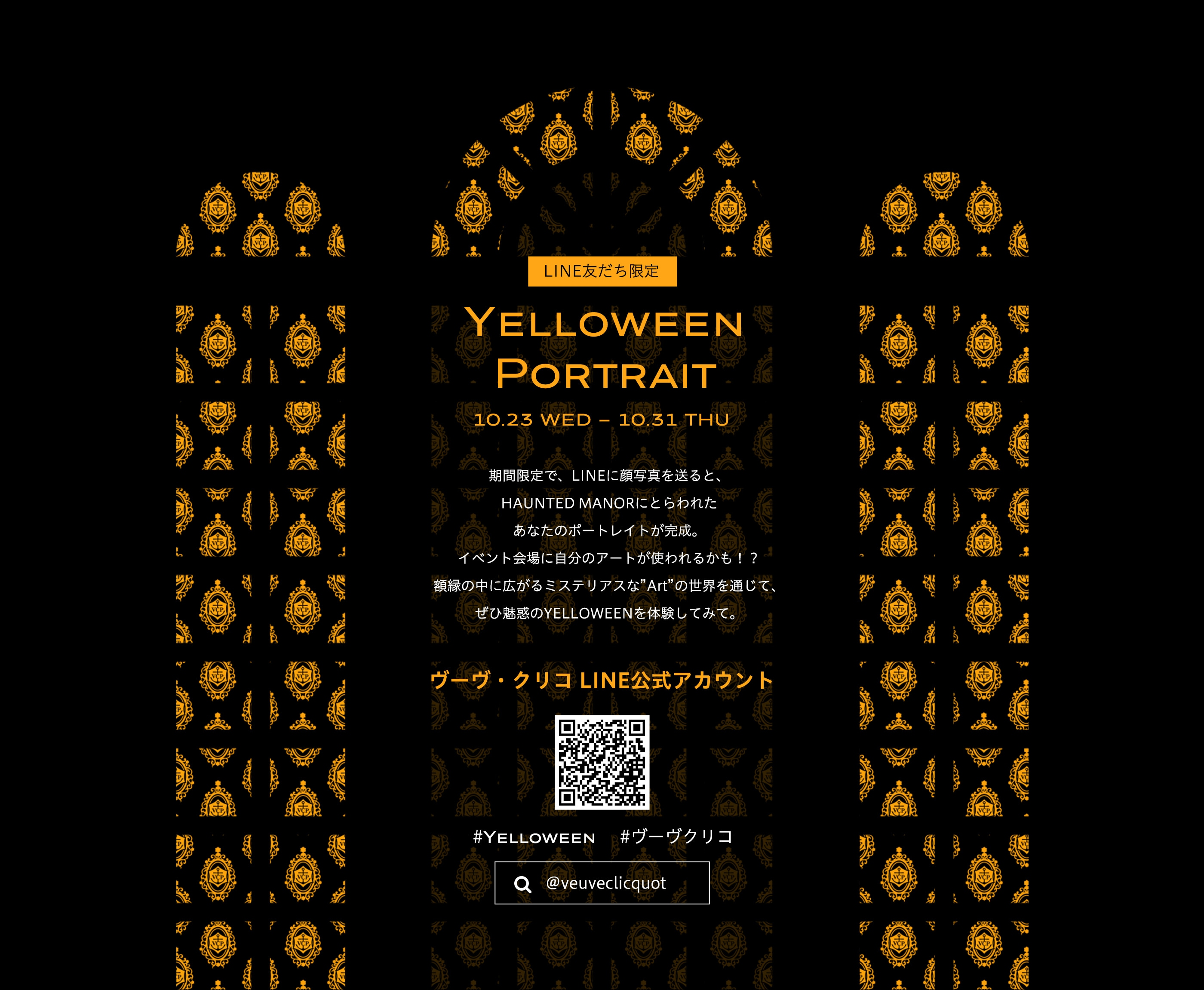 LINE友だち限定 YELLOWEEN PORTRAIT
