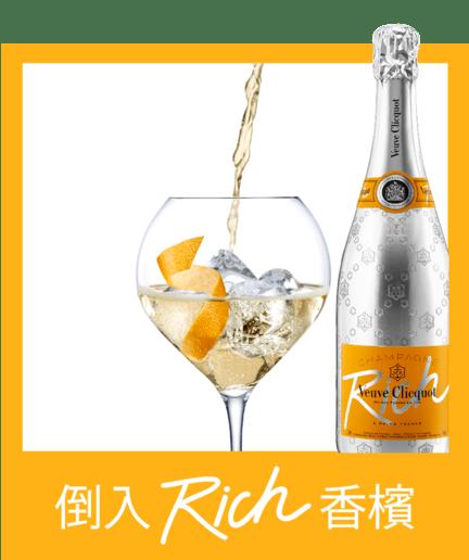 烹飪視覺3凱歌香檳銀牌