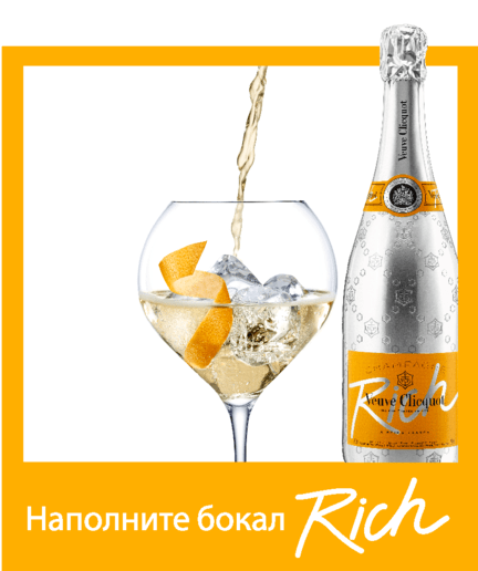 Иллюстрация 3 рецепта шампанского Veuve Clicquot Rich